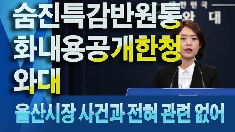 """숨진 특감반원 통화 내용 공개한 청와대 """"울산시장 사건과 전혀 관련 없어"""