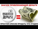 Значок для притяжения денег Как простой значок помог заработать миллионы!