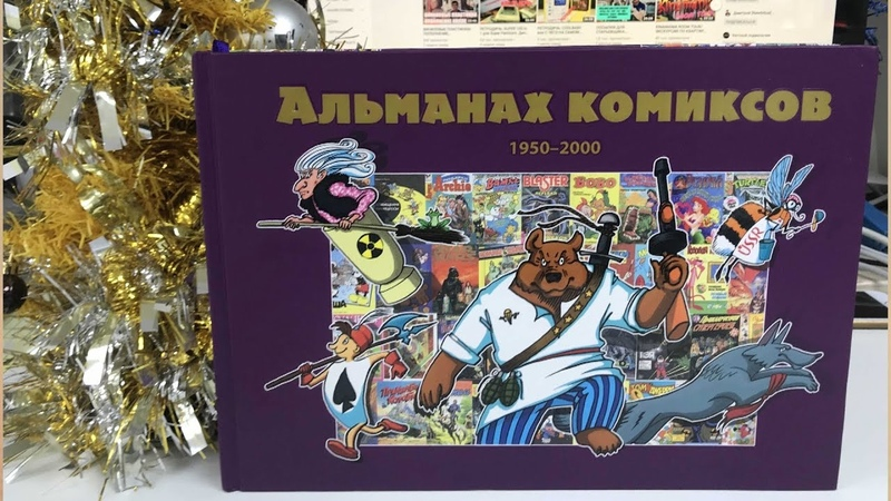 АЛЬМАНАХ КОМИКСОВ 1950 -2000/ Комиксы выходившие в СССР, России, Украине, Белоруссии, Польше