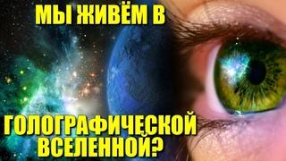 Мы живём в голографической Вселенной?