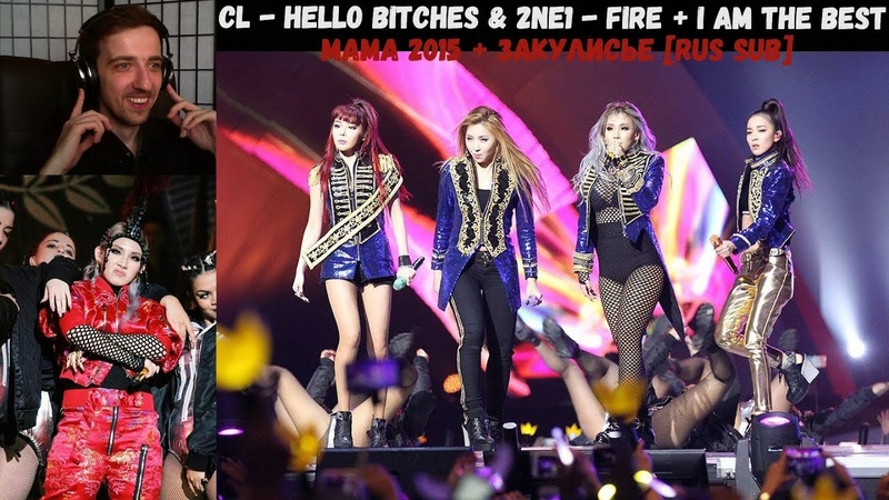 CL HELLO BITCHES 2NE1 FIRE I AM THE BEST MAMA 2015 Закулисье RUS SUB РЕАКЦИЯ