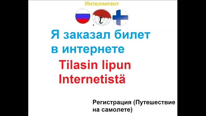 Язаказал билет винтернете Финский язык Изучение финского языка Фразы на финском языке