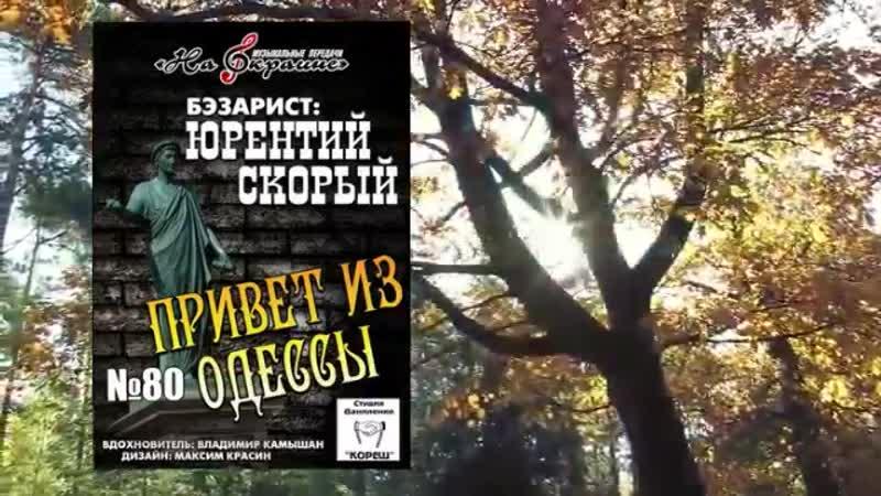 На окраине 080 Привет из Одессы