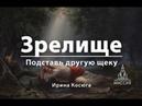 Зрелище Подставь другую щеку Ирина Косюга 06 10 19 НХМ