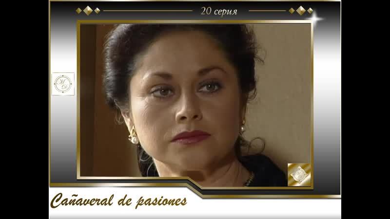 В плену страсти 20 серия \Cañaveral de pasiones - Capítulo 20 [575, Mp4]