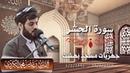 تلاوة إبداعية لما تيسر من سورة الحشر القارئ رعد محمد الكردي