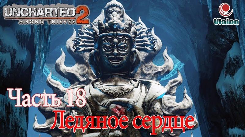 Uncharted 2: Среди воров\Among Thieves\Прохождение\Часть 18: Ледяное сердце