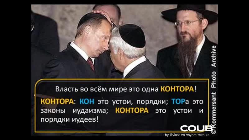 Власть во всём мире это одна КОНТОРА КОН это устои порядки ТОРа это законы иудаизма ИУДЕЙ JUDE ЖИД Вечный жид 1940
