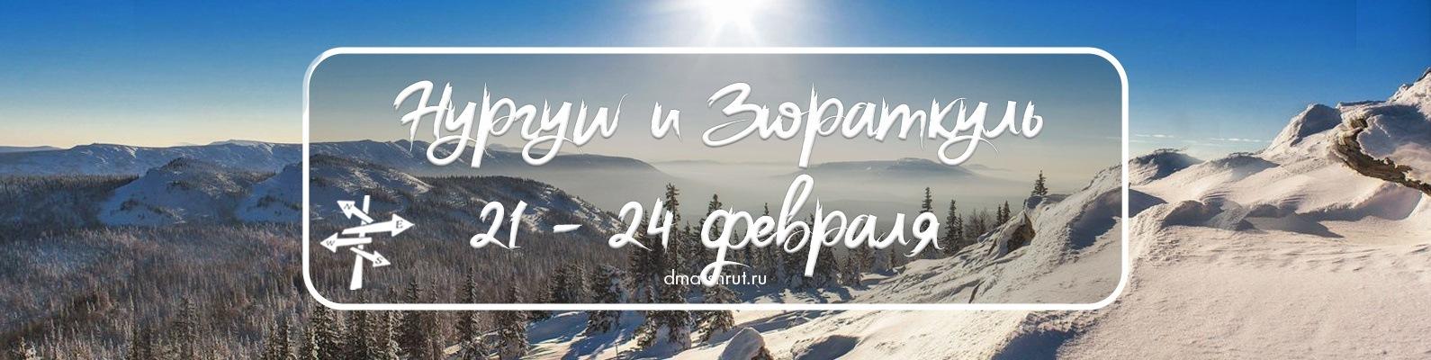 Хребты Нургуш и Зюраткуль | 21 - 24 февраля | ВКонтакте