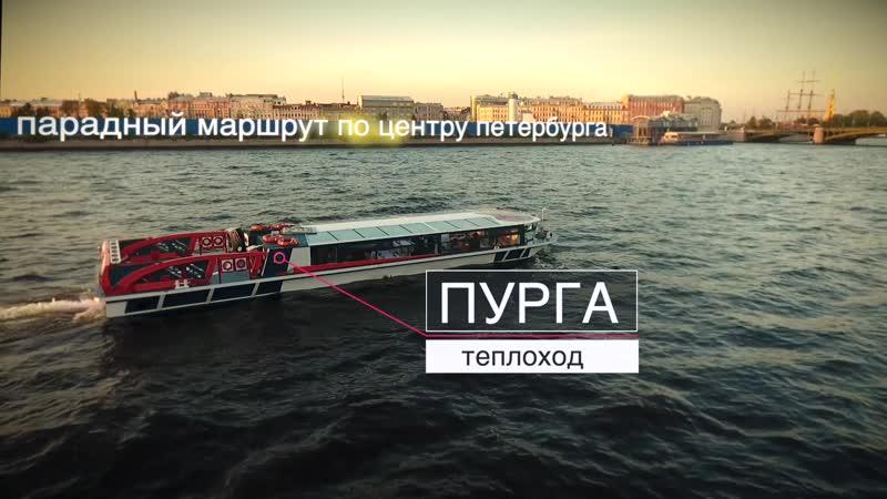 Корабль Пурга