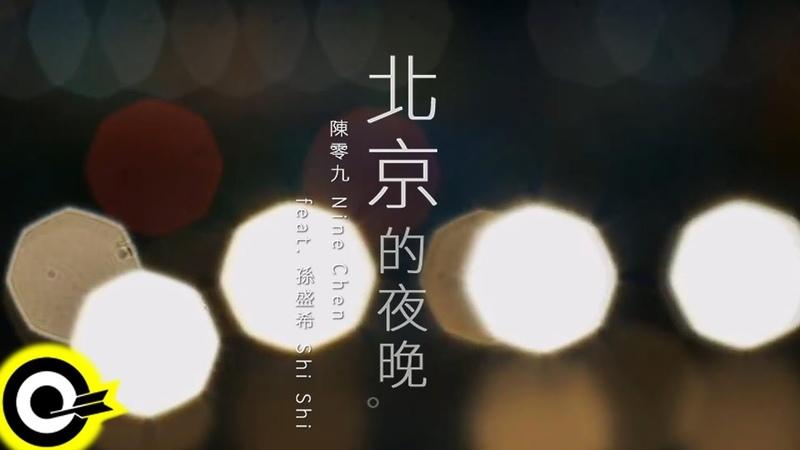 陳零九 Nine Chen feat. 孫盛希 Shi Shi【北京的夜晚】Official Music Video
