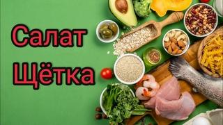 Салат Щётка (Метёлка)/ Витаминный салат / Очищение и разгрузка кишечника