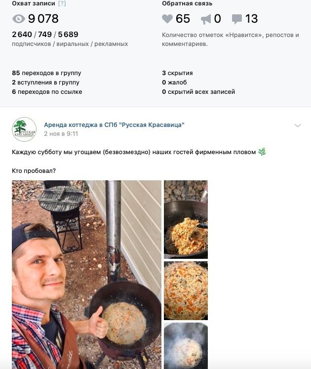 Кейс: Клубный коттеджный поселок «Русская Красавица», изображение №8