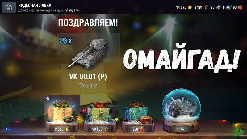 Бесплатный шар! Упал Х Уровень! | Открытие Сундуков Vk 90.01p WoT Blitz