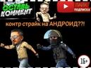 КОНТР СТРАЙК 1.6 НА АНДРОИД!! Пародия на Контр Страйк 1.6