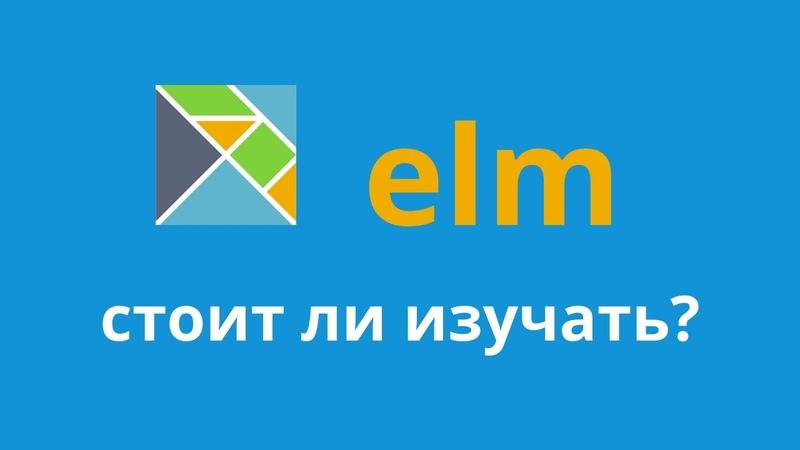 Стоит ли изучать Elm Особенности языка Elm