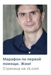 1600 заявок по 37 руб. на онлайн-марафон по первой помощи, изображение №20