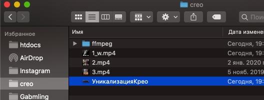 Уникализатор крео для [MacOS], изображение №5