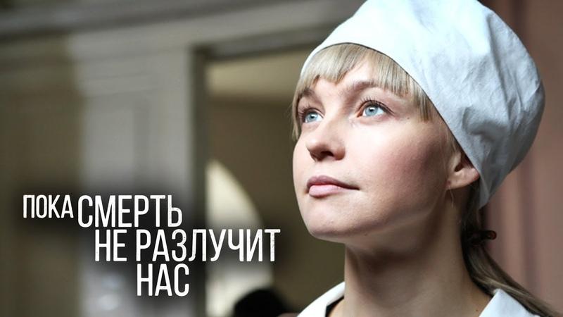 Пока смерть не разлучит нас (Фильм 2017) Мелодрама @ Русские сериалы