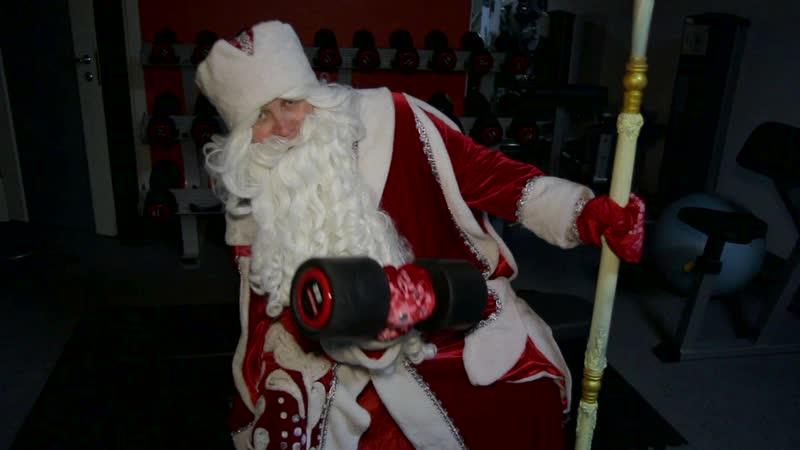 Дед Мороз и Снегурочка в PLAZA FITNESS CLUB KOSTROMA 🙈🙈🙈часть 9❄❄
