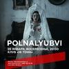 Polnalyubvi презентация альбома в Москве