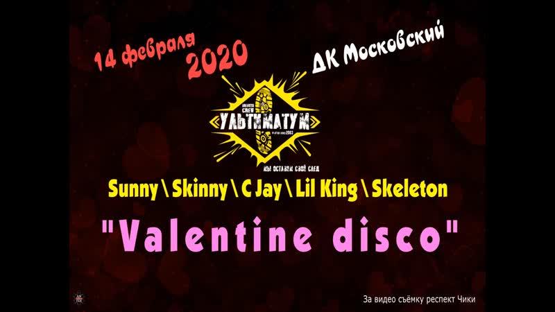 ANUF УТЛ День Валентина в ДКМ на диско 14 02 2020