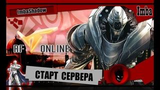 ImbaShadow RF Online СНОВА СТАРТ СЕРВЕРА !!! САМОЕ ВРЕМЯ для НОВИЧКОВ и ВРЫВА !!!