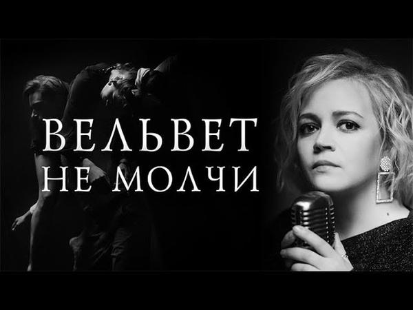 Вельвет — Не молчи (Премьера клипа)