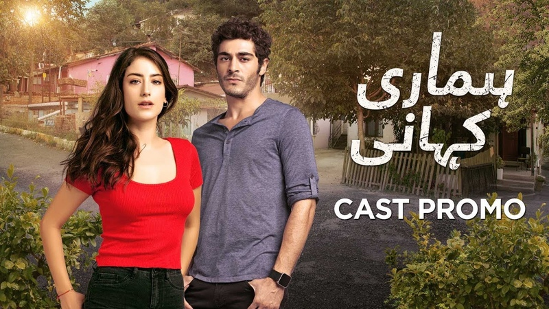 Hamari Kahani | Cast Promo | Turkish Drama | Hazal Kaya | Urdu1 TV | 31 October 2019