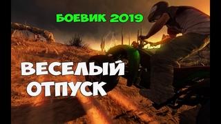 Боевик 2019 поймал преступника! «Весёлый Отпуск» Боевики 2019/ Фильмы 2019
