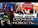 СРОЧНО Бомба под доллар! Путин приговорил американскую валюту и др Главные НОВОСТИ утро 21 10 2019
