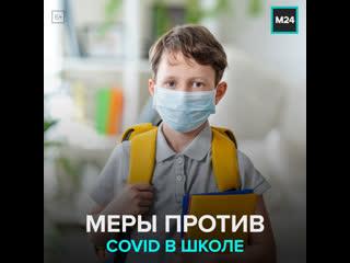 В каком случае школьников переведут на дистанционное обучение  Москва 24