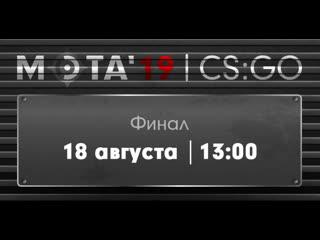 Мэта'19. cs:go