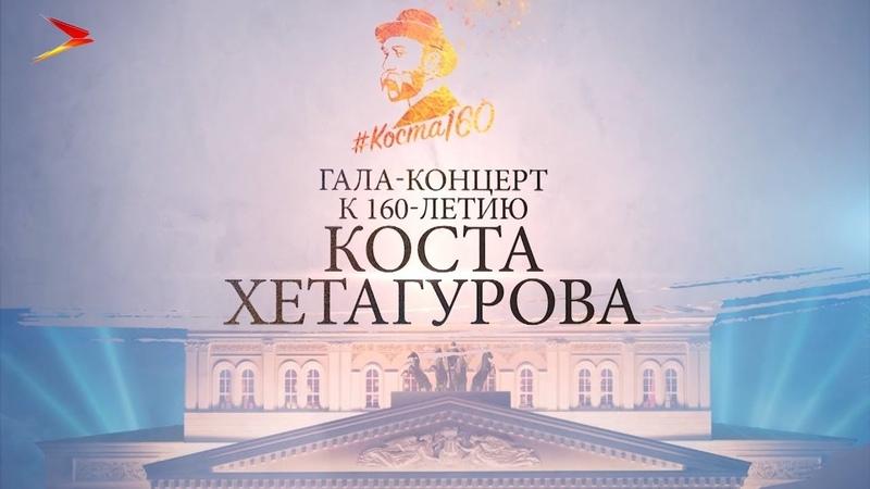 Гала концерт к 160 летию Коста Хетагурова