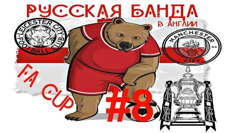 РУССКАЯ БАНДА 8 FA Cup Ман Сити и Лестер