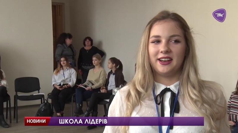 Школярі Павлограда навчалися бути лідерами