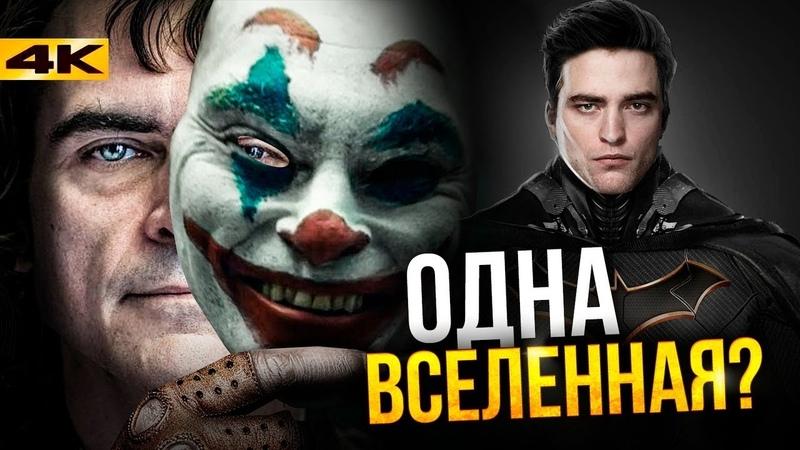 Новый Бэтмен сюжет и тайны DC. Трилогия с Робертом Паттинсоном и кроссовер с Джокером!
