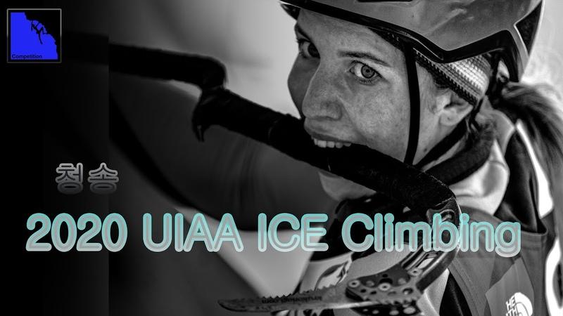 [꿈꾸는산]2020 UIAA ICE Climbing Worldcup_청송