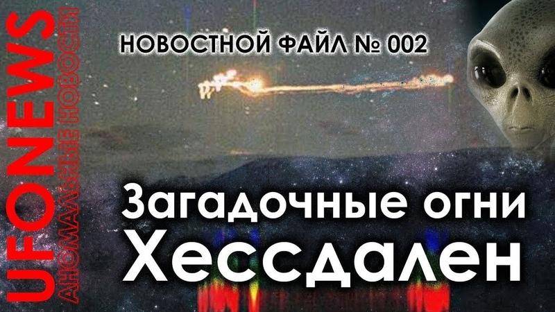 UFONEWS 002 Загадочные огни Хессдален UFO НЛО 2019