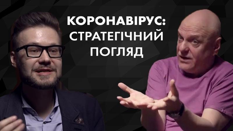 Вадим Аристов и Мыкола Вересень Коронавирус в Украине