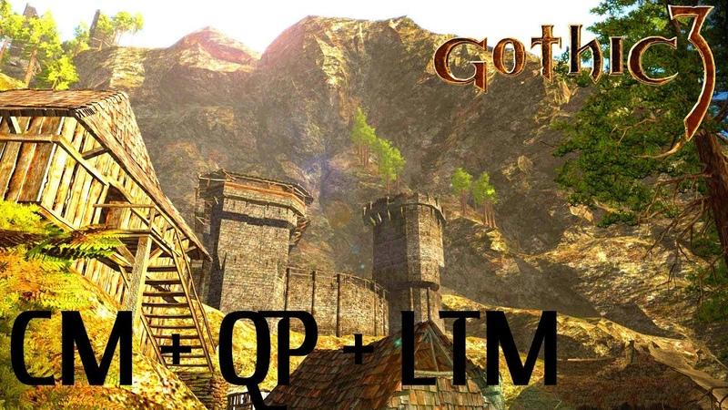 Gothic 3 CM QP LTM Монтера во всей красе