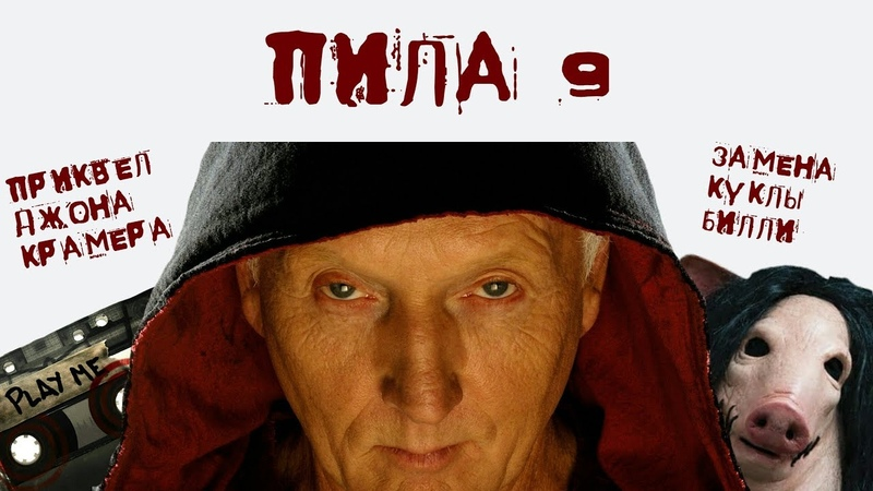 ПИЛА СПИРАЛЬ НОВОСТИ приквел Джона Крамера замена куклы Билли Пила 9 Saw 9