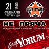 21 ФЕВРАЛЯ - ФЕСТ «НЕ ПРЯЧА ЛИЦ» - LIVE STARS