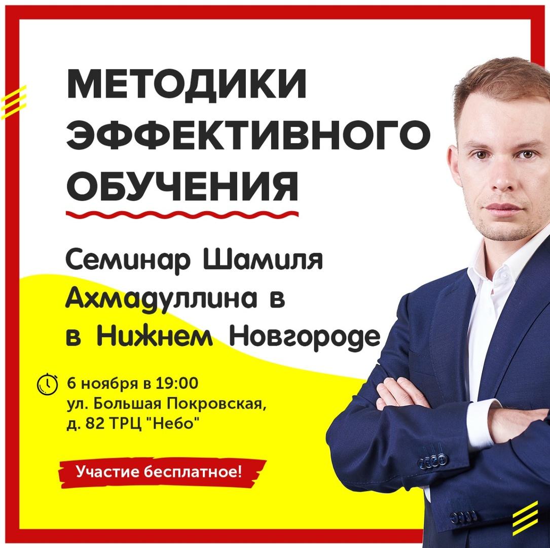 Афиша Казань Встреча с автором Шамилем Ахмадуллиным
