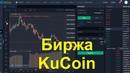 Биржа Kucoin активно развивается Рекомендую = BTC LTC ETH NEO KCS