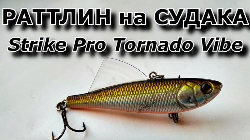 Strike Pro Tornado Vibe 65S - супер раттлин на судака