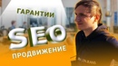 Продвижение сайтов в Яндекс и Гугл Гарантии в продвижении сайта SEO есть Дорогой контекст