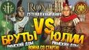 🔥 ДОМ ЮЛИЕВ VS ДОМ БРУТОВ Война Римлян в Сетевой Кампании в Total War Rome 2 На Легенде