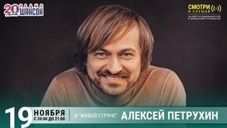 ПРЕМЬЕРА ПЕCЕН на Радио Шансон | Алексей Петрухин |«Живая струна»