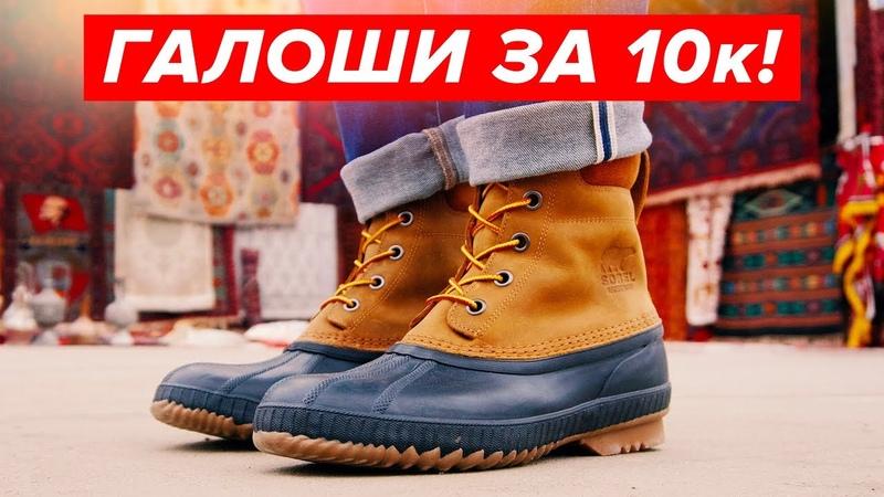 Эти ботинки невозможно носить Обзор Sorel Cheyanee II